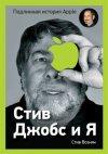 Скачать книгу Стив Джобс и я: подлинная история Apple